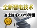 全新智电技术更环保 富士施乐C5575评测