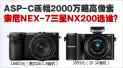 2000w�������� ����NEX-7����NX200ѡ˭